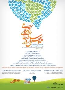 پوستر همایش روز رسانه های اجتماعی