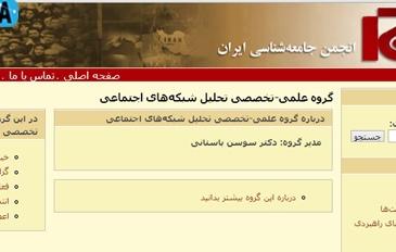 گروه تحلیل شبکه های اجتماعی در انجمن جامعه شناسی ایران
