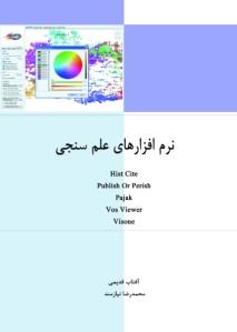 کتاب نرمافزارهای علمسنجی