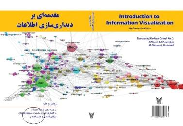 طرح جلد کتاب مقدمهای بر دیداری سازی اطلاعات