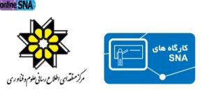 کارگاه تحلیل شبکه اجتماعی در شیراز
